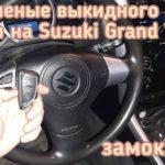 Suzuki Grand Vitara изготовить чип ключ с кнопкам управления центральным замком