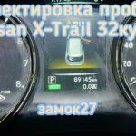 Nissan X-Trail скрутить пробег в автомобиле. 10 минут.