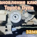Владелец грузовика Toyota Dyna потерял единственный ключ от замка зажигания
