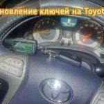 Toyota Blade потерял брелок от сигнализации Pandora и метку от Pandect