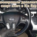 Владелец автомобиля Kia Ray потерял единственный смарт ключ