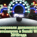 Запрограммировали дополнительный чип в систему иммобилайзера автомобиля Suzuki WagonR