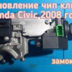 Владелец автомобиля Honda Civic потерял единственный чип ключ
