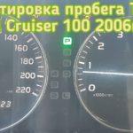 Toyota Land Cruiser100 скрутить пробег
