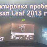 Nissan Leaf откорректировать данные о пробеге