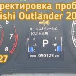 Mitsubishi Outlander изменить показания одометра