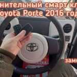 Toyota Porte смарт ключ