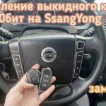 SsangYong Korando дополнительный чип для автозапуска
