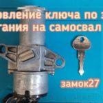 Самосвала Isuzu ключ изготовлен без разбора замка зажигания