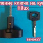Toyota Hilux ключ от кунга на багажнике