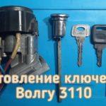 Волга 3110 сделать замок зажигания и замок с двери водителя