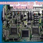 Toyota Land Cruiser100 блок ecu запрограммировали новый чип
