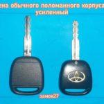 Toyota Corolla усиленные корпуса ключей на замену