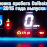Daihatsu Mira ES откорректировать данные одометра