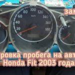 Honda Fit изменить данные пробега. 15 минут и готово.