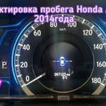 Honda Accord скрутить пробег