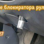 Toyota Land Cruiser Prado блокиратор руля Катран сломан не открыть замок