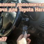 Toyota Harrier запрограммировали чип и кнопки, для управления центральным замком