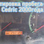 Nissan Cedric изменить данные о пробеге