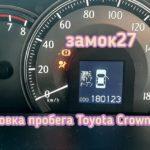 Toyota Crown 2010 скрутить пробег