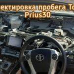 Toyota Prius в 30м кузове изменить данные о пробеге