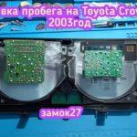 Toyota Crown Comfort корректировка пробега