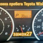 Toyota Wish производим корректировку пробегов на большинстве автомобилей