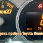 Toyota Rumion скрутить пробег - 10 минут работы