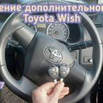Toyota Wish запрограммировали кнопки для управления центральным замком и нарезал лезвие ключа