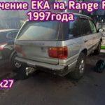 Range Rover активировалась штатная система охраны автомобиля