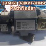 Nissan Pathfinder вышел из строя замок зажигания