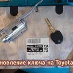 Toyota Aristo чип ключ