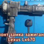 Lexus LX470 заклинил замок зажигания на автомойке
