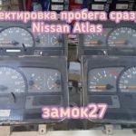 Nissan Atlas откорректировать пробег