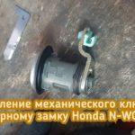 Honda N-WGN смарт ключе отсутствовал механический ключ вставка