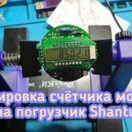 Shantui произвести корректировку данных в счётчике моточасов