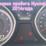 Hyundai Avante скрутить пробег
