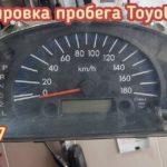 Toyota Probox откорректировать показания одометра