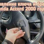 Honda Accord 2000 потерял единственный ключ от автомобиля