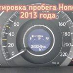 Honda CR-V 2013 корректировка показаний одометра в приборной панели