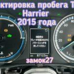 Toyota Harrier 2015 изменить показания одометра в приборной панели