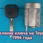 Toyota Crown 1994 года выпуска потерял единственный ключ от автомобиля