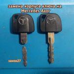 Mercedes Axor 2012 года выпуска при открытии бензобака сломалось лезвие чип ключа