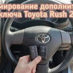 Toyota Rush 2015 изготовлением дополнительного смарт ключа