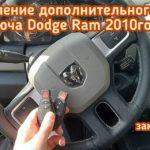 Dodge Ram дополнительный смарт ключ