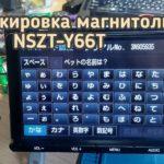 Разблокировали японскую магнитолу NSZT-Y66T
