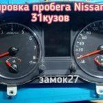 Nissan X-Trail 31 скрутить пробег