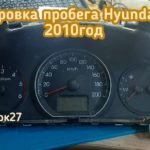 Hyundai Starex скрутить пробег