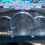 Toyota Camry корректировку показаний одометра без разбора приборной панели