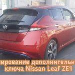 Nissan Leaf программирование чипов, смарт ключей, смарт карт в штатную систему автомобиля